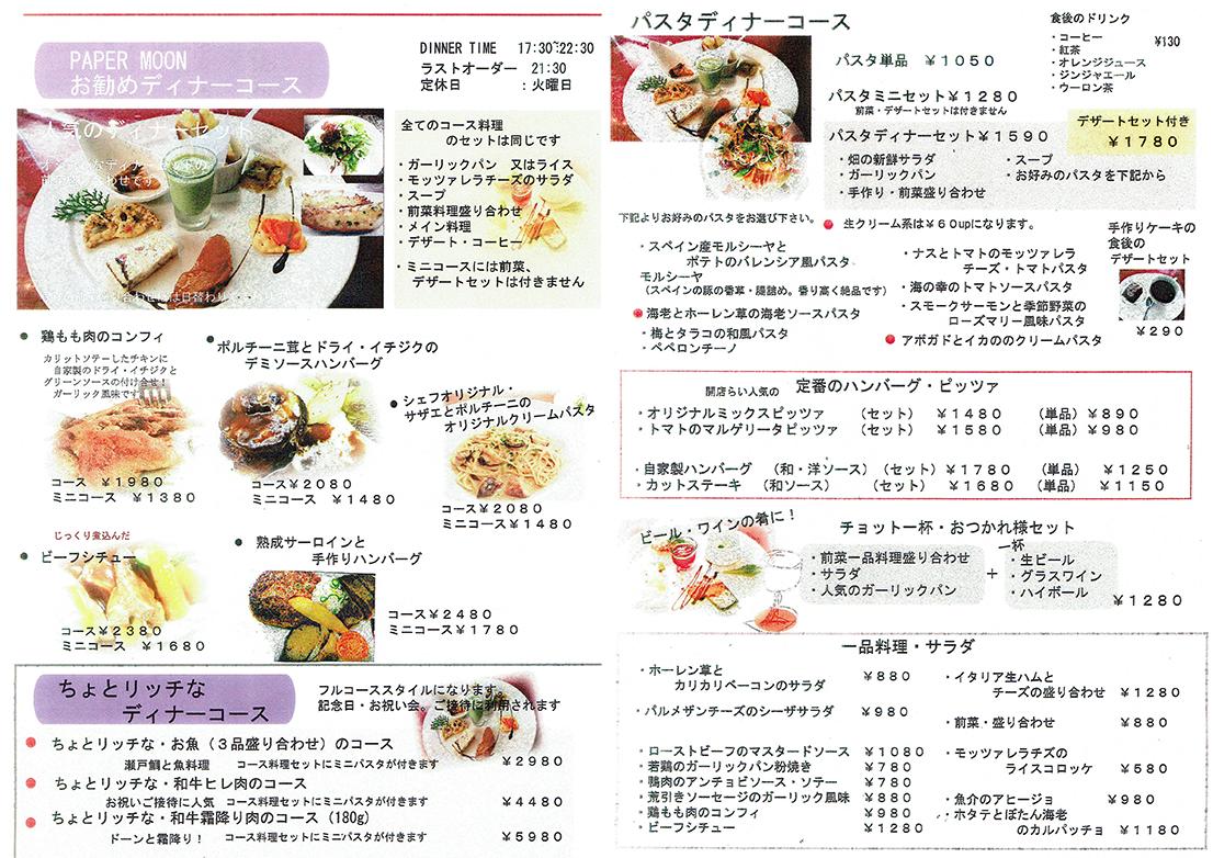 ちょっとリッチなお魚コース,ちょっとリッチな牛ヒレ肉コース,ちょっとリッチなサーロイン肉のコース,一品オードブル,パスタ料理